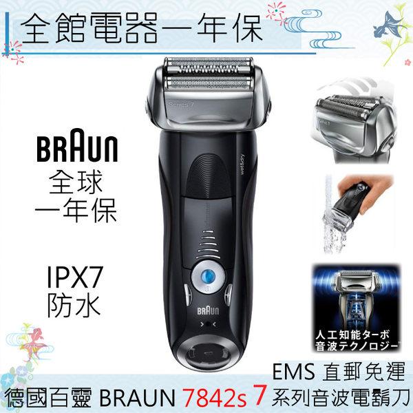 【一期一會】【日本代購】 德國百靈 BRAUN 頂級7系列 智能音波電鬍刀 7840s 智慧感應 IPX7 7842s同款