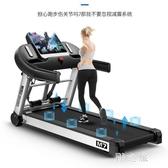 跑步機家用款小型多功能超靜音電動折疊迷你室內健身房專用 qz3512【野之旅】