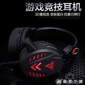 A2有線臺式電腦網吧游戲吃雞耳機頭戴式電競重低音帶麥 優家小鋪
