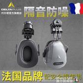 代爾塔安全帽用防干擾隔音耳罩防噪音工業工廠工地施工用降噪魔方數碼館