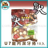 寵物FUN城市│御天犬零食 U7 雞肉潔牙捲 10入 (台灣製 狗零食,犬用點心)