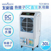 【居家cheaper】免運費 大家源 負離子DC直流水冷扇 30L/水冷氣/空調扇/電扇 (TCY-8914)