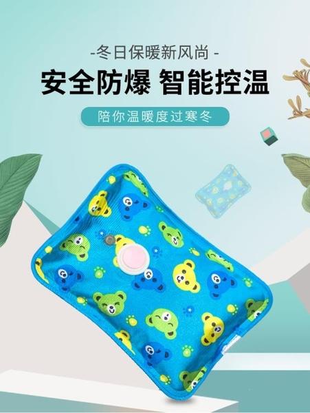 現貨 經期熱水袋家用防爆注水加厚熱敷暖寶寶充電式安全暖水袋姨媽神器