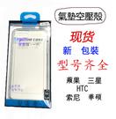 88柑仔店~HTC Desire 12 Plus手機套氣墊空壓殼D12+硅膠保護套D12S全包防摔
