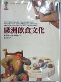 【書寶二手書T9/歷史_MGG】歐洲飲食文化_顧恩特.希旭菲爾德
