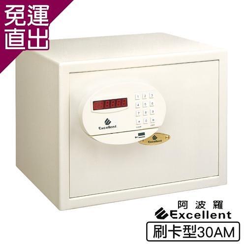 阿波羅 Excellent e世紀電子保險箱_智慧電子刷卡二用型(30AM)【免運直出】