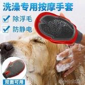 狗狗洗澡刷子搓澡刷梳毛器寵物手套小大型犬藏獒寵物洗 洛小仙女鞋