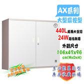 收藏家 AXH-450M 多功能萬用型高承載電子防潮箱 ※440公升~內附鋼製層板※