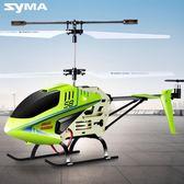 兒童智能專業遙控無人飛機司馬航模戶外三通道遙控直升機帶陀螺儀