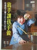 【書寶二手書T1/親子_HOS】放手讓孩子做_連雪雅, 相良敦