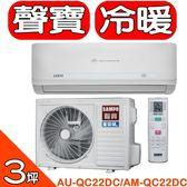 SAMPO聲寶【AU-QC22DC/AM-QC22DC】《變頻》+《冷暖》分離式冷氣