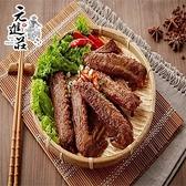 元進莊.國民滷味-冰糖醬鴨翅(200g/盒,共3盒)﹍愛食網