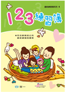 123練習簿:25K(B2494-1)【練習本】