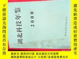 二手書博民逛書店罕見湖北科技年鑑(2000)18238 湖北省科學技術廳 湖北省