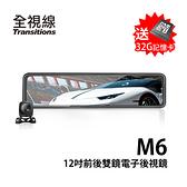 全視線M6 大螢幕12吋2K高畫質流媒體雙鏡頭 觸控式電子後視鏡+32G記憶卡