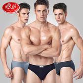 4條內褲 男士純棉三角褲舒適透氣短褲性感褲頭男式春夏褲衩