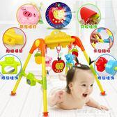 新生兒健身架 嬰幼兒3-6-12個月兒童玩具寶寶音樂早教健身器igo 『歐韓流行館』