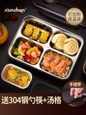 便當盒 飯盒便當小學生上班族餐盤分格304不銹鋼食堂簡約成人日式兒童隔【快速出貨】