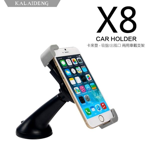 ◆卡來登 X8 / X10 兩用車架 吸盤式 出風口 3.5~6.2吋 導航支架 GPS支架 手機架 車架 360度調節