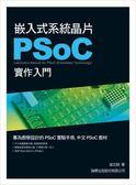 嵌入式系統晶片 PSoC 實作入門