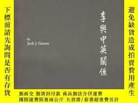 二手書博民逛書店Horatio罕見Nelson Lay And Sino-british Relations, 1854-1864