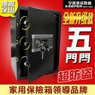 【守護者保險箱】保險箱 大型保險箱 保險櫃 保管箱 聚寶盆 50EFK-5