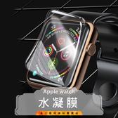 (金士曼) 水凝膜 Apple Watch 40mm 44mm 38mm 42mm 滿版 軟膜 手錶 保護貼 保護膜