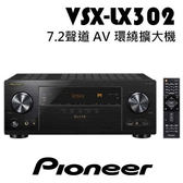 PIONEER 先鋒 VSX-LX302  7.2聲道 AV 環繞擴大機 DolbyAtmos®/Dolby音訊解碼 公司貨