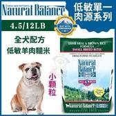 補貨中*WANG*Natural Balance 低敏單一肉源《羊肉糙米全犬配方(小顆粒)》12LB【42301】