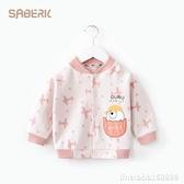 女童外套 小貝殼男童外套春秋裝新款女寶寶開衫長袖上衣薄款嬰兒童衣服 星河光年