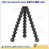 JOBY GorillaPod 5K Stand 金剛爪5K腳座 JB46 公司貨 腳架 章魚腳架 魔術腳架 載重5KG