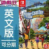 NS 模擬樂園:冒險(英文版)