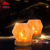 鹽燈 喜馬拉雅天然水晶鹽燈USB插電腦創意小夜燈開關臥室床頭燈鹽晶燈 多色