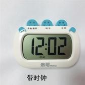計時器 帶磁鐵時鐘正倒電子時鐘可愛定時器笑臉特價 - 618熱銷