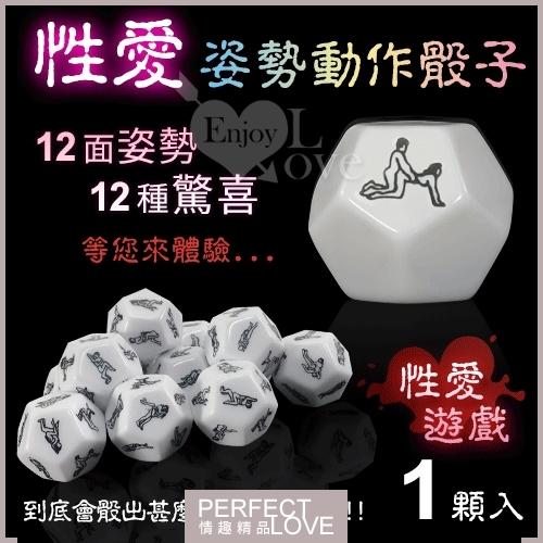 派對遊戲 情趣用品 買送潤滑液 性愛遊戲‧12面性愛姿勢動作骰子 2.5×2.5×2.5cm