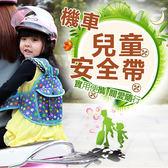機車安全帶 學步帶   防小孩掉落  橘魔法 Baby magic 現貨  童裝