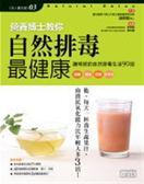 (二手書)營養博士教你自然排毒最健康