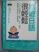 【書寶二手書T9/語言學習_KCP】旅遊日語很輕鬆_北林喜美子