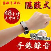 錄音手環 手錶錄音筆微型迷你專業高清降噪遠距學生防隱形運動手環取證聲控