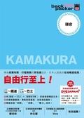 (二手書)背包客系列:鎌倉 日本鐵道、巴士自由行(15)