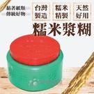 【珍昕】台灣製 糯米漿糊(重量約120g)/糯米漿糊/漿糊/黏著