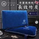 【Hilton 希爾頓】五星級長效竹炭冬夏兩用記憶枕 枕頭 1入 記憶枕