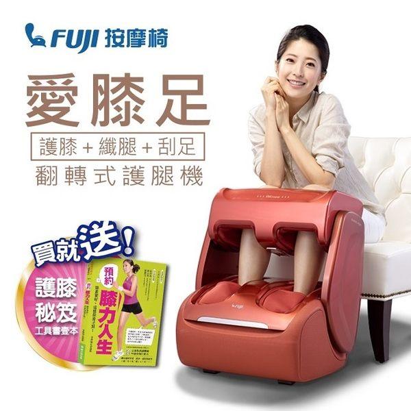 【盒損福利品出清】 FUJI 愛膝足護腿機 FG-107A