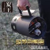 快速點炭桶木炭引燃桶碳燒烤爐點火器戶外燒烤工具用具竹炭引火桶 烤肉節搶購