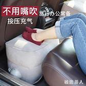 充氣腳墊 旅行神器飛機充氣腳墊必備腳凳睡覺辦公室汽車長途充氣便攜放腳墊 LN6336 【極致男人】