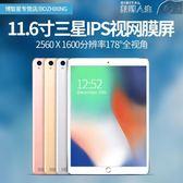 博智星 H9超薄平板電腦12寸手機安卓智能全網通4G通話10二合一 數碼人生igo