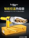 電子數顯水管接頭ppr熱熔器模快接熱容器 水電工程家用焊接熱熔機 220V 樂活生活館