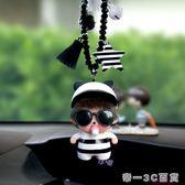 創意卡通汽車掛件車內后視鏡掛飾車載裝飾用品車內飾水晶男女車飾【帝一3C旗艦】