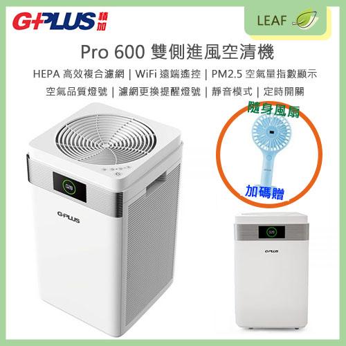 拓勤 G-Plus Pro 600 雙側進風 空氣清淨機 空清機 HEPA濾網 遠端遙控 PM2.5指數顯示 燈號 靜音 定時開關