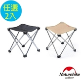 Naturehike 便攜式鋁合金戶外折疊椅 釣魚椅 中號 2入組卡其+黑色